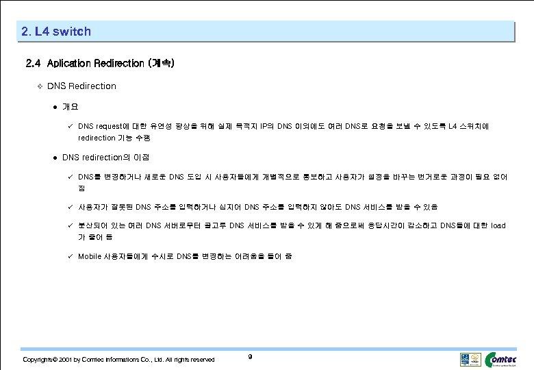 2. L 4 switch 2. 4 Aplication Redirection (계속) v DNS Redirection l 개요