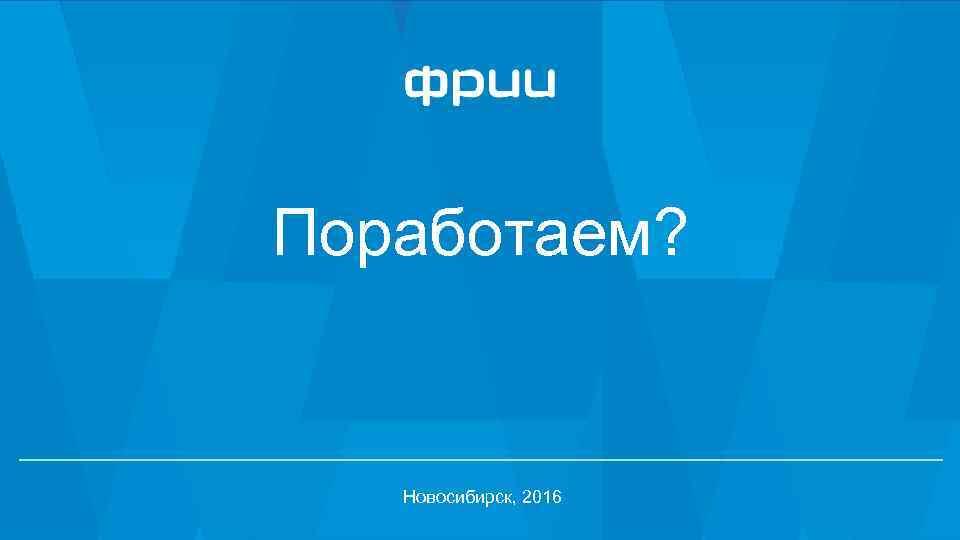 Поработаем? Новосибирск, 2016 1