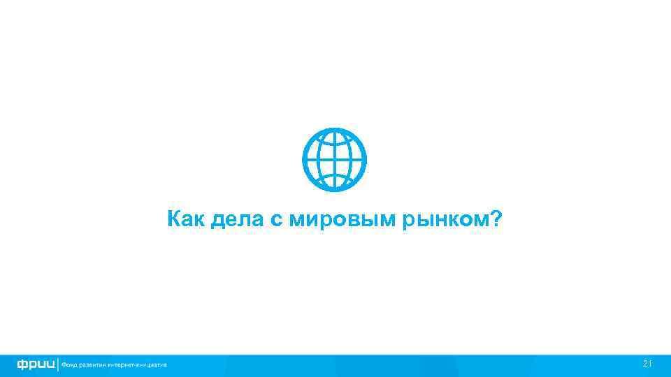 Как дела с мировым рынком? 21