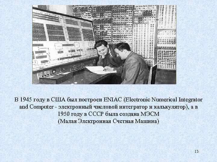 В 1945 году в США был построен ENIAC (Electronic Numerical Integrator and Computer -