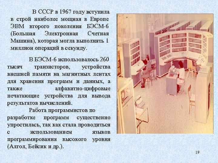 В СССР в 1967 году вступила в строй наиболее мощная в Европе ЭВМ второго