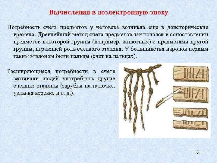 Вычисления в доэлектронную эпоху Потребность счета предметов у человека возникла еще в доисторические времена.