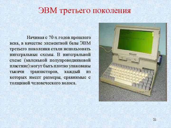ЭВМ третьего поколения Начиная с 70 -х годов прошлого века, в качестве элементной базы