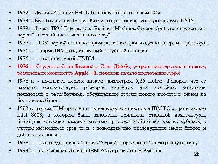 • • • 1972 г. Деннис Ритчи из Bell Laboratories разработал язык Си.