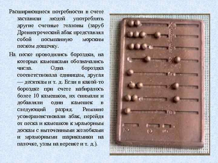 Расширяющиеся потребности в счете заставили людей употреблять другие счетные эталоны (заруб Древнегреческий абак представлял