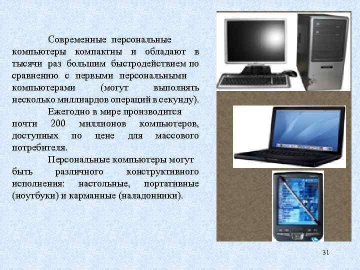 Современные персональные компьютеры компактны и обладают в тысячи раз большим быстродействием по сравнению с