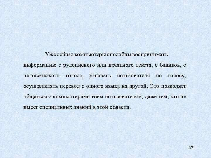Уже сейчас компьютеры способны воспринимать информацию с рукописного или печатного текста, с бланков, с