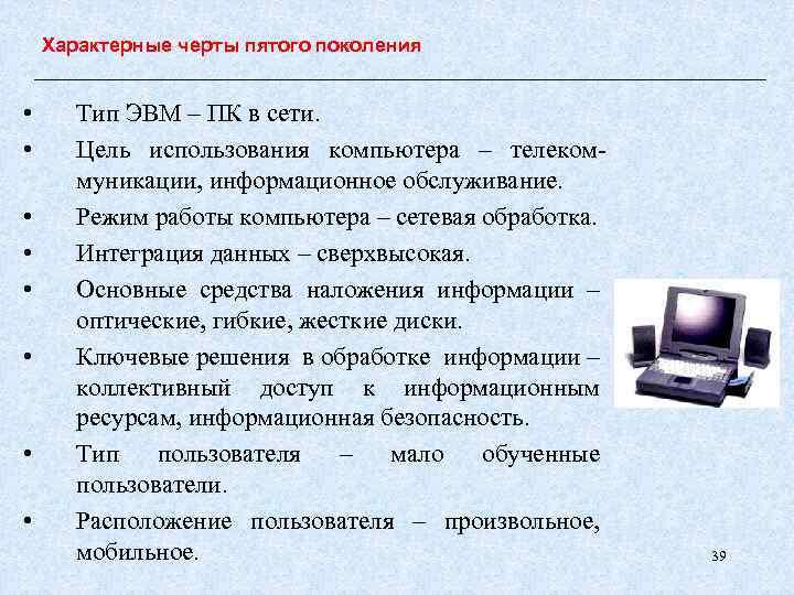 Характерные черты пятого поколения • • Тип ЭВМ – ПК в сети. Цель использования