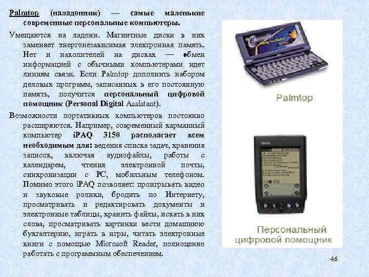 Palmtop (наладонник) — самые маленькие современные персональные компьютеры. Умещаются на ладони. Магнитные диски в