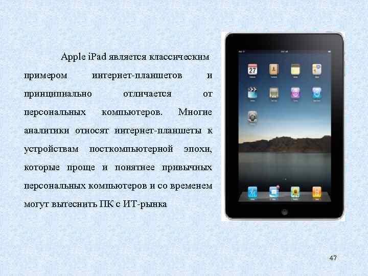 Apple i. Pad является классическим примером интернет-планшетов принципиально персональных отличается компьютеров. и от Многие