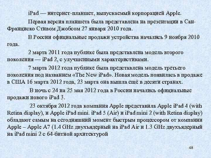 i. Pad — интернет-планшет, выпускаемый корпорацией Apple. Первая версия планшета была представлена на презентации