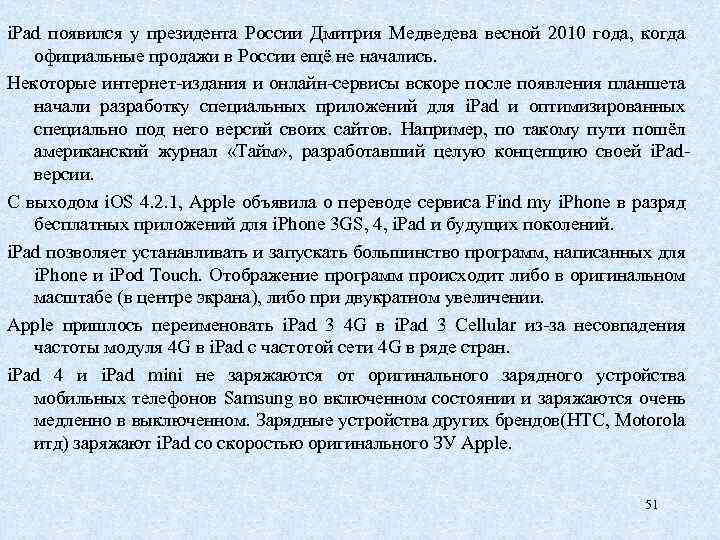 i. Pad появился у президента России Дмитрия Медведева весной 2010 года, когда официальные продажи