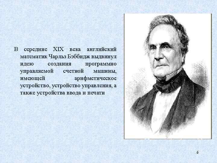 В середине XIX века английский математик Чарльз Бэббидж выдвинул идею создания программно управляемой счетной