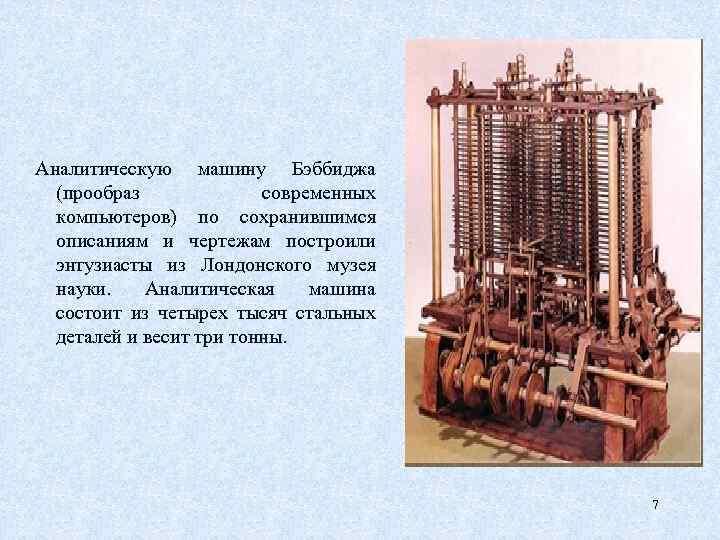 Аналитическую машину Бэббиджа (прообраз современных компьютеров) по сохранившимся описаниям и чертежам построили энтузиасты из