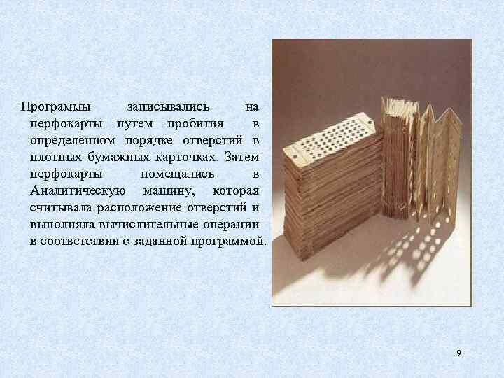 Программы записывались на перфокарты путем пробития в определенном порядке отверстий в плотных бумажных карточках.