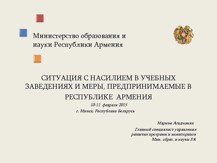 Министерство образования и науки Республики Армения СИТУАЦИЯ С НАСИЛИЕМ В УЧЕБНЫХ ЗАВЕДЕНИЯХ И МЕРЫ,