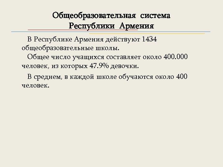 Общеобразовательная система Республики Армения В Республике Армения действуют 1434 общеобразовательные школы. Общее число учащихся
