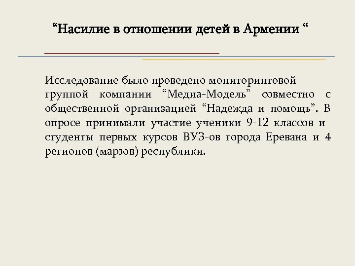"""""""Насилие в отношении детей в Армении """" Исследование было проведено мониторинговой группой компании """"Медиа-Модель"""""""
