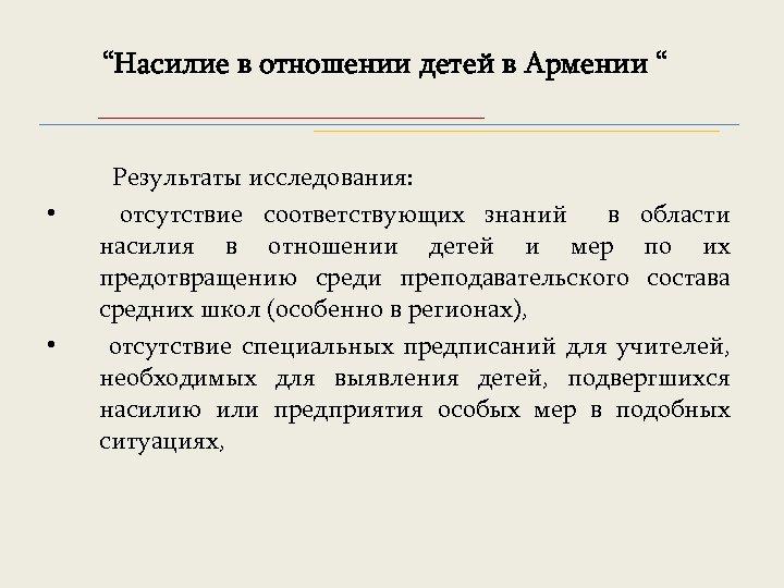 """""""Насилие в отношении детей в Армении """" • • Результаты исследования: отсутствие соответствующих знаний"""