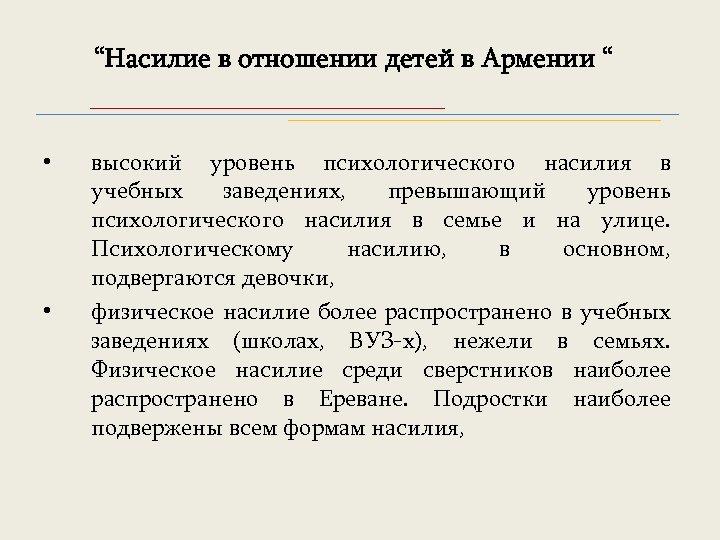 """""""Насилие в отношении детей в Армении """" • • высокий уровень психологического насилия в"""