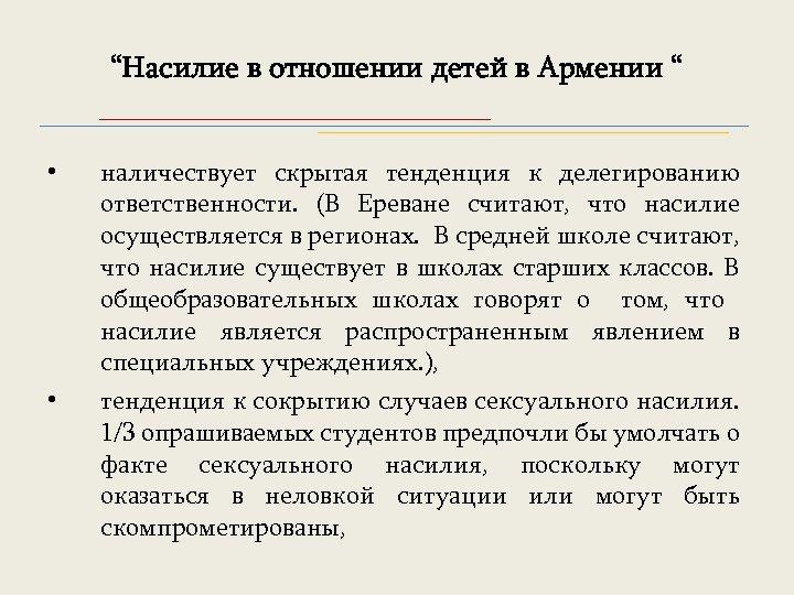 """""""Насилие в отношении детей в Армении """" • • наличествует скрытая тенденция к делегированию"""