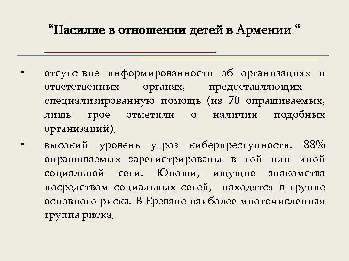 """""""Насилие в отношении детей в Армении """" • • отсутствие информированности об организациях и"""