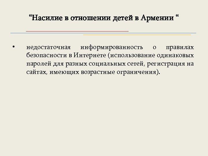 """""""Насилие в отношении детей в Армении """" • недостаточная информированность о правилах безопасности в"""