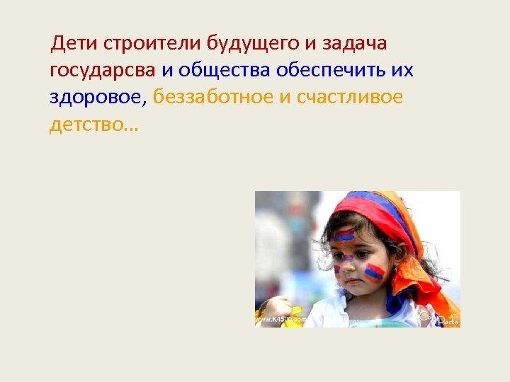 Дети строители будущего и задача государсва и общества обеспечить их здоровое, беззаботное и счастливое