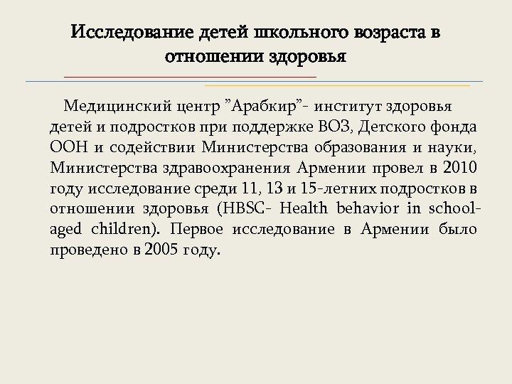 """Исследование детей школьного возраста в отношении здоровья Медицинский центр """"Арабкир""""- институт здоровья детей и"""