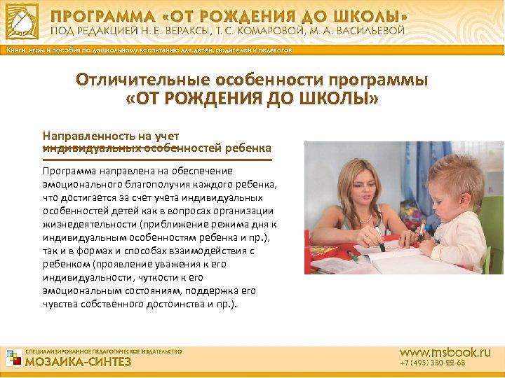 Отличительные особенности программы «ОТ РОЖДЕНИЯ ДО ШКОЛЫ» Направленность на учет индивидуальных особенностей ребенка Программа