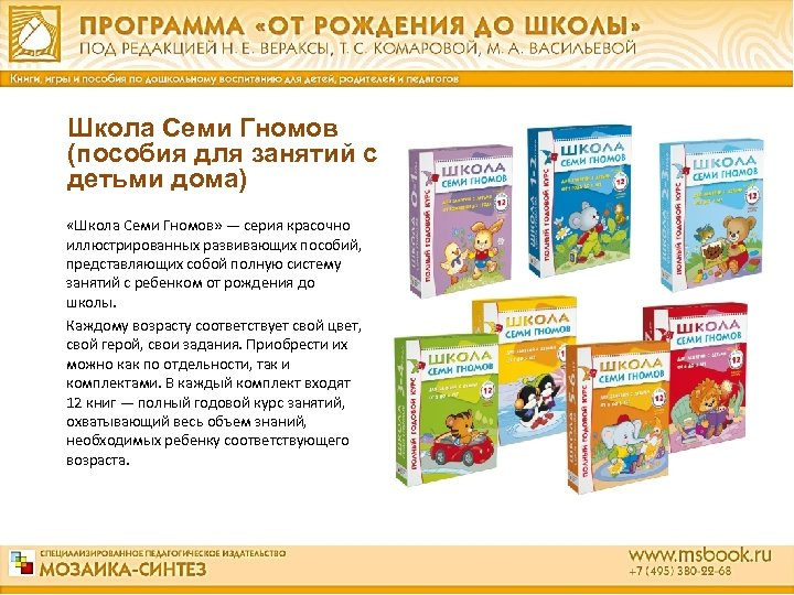 Школа Семи Гномов (пособия для занятий с детьми дома) «Школа Семи Гномов» — серия