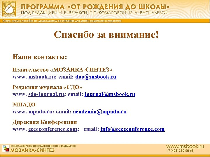 Спасибо за внимание! Наши контакты: Издательство «МОЗАИКА-СИНТЕЗ» www. msbook. ru; email: doo@msbook. ru Редакция