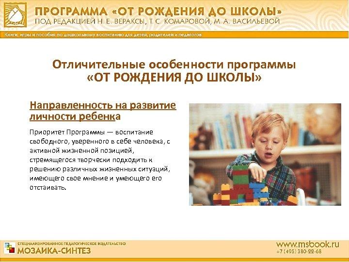 Отличительные особенности программы «ОТ РОЖДЕНИЯ ДО ШКОЛЫ» Направленность на развитие личности ребенка Приоритет Программы