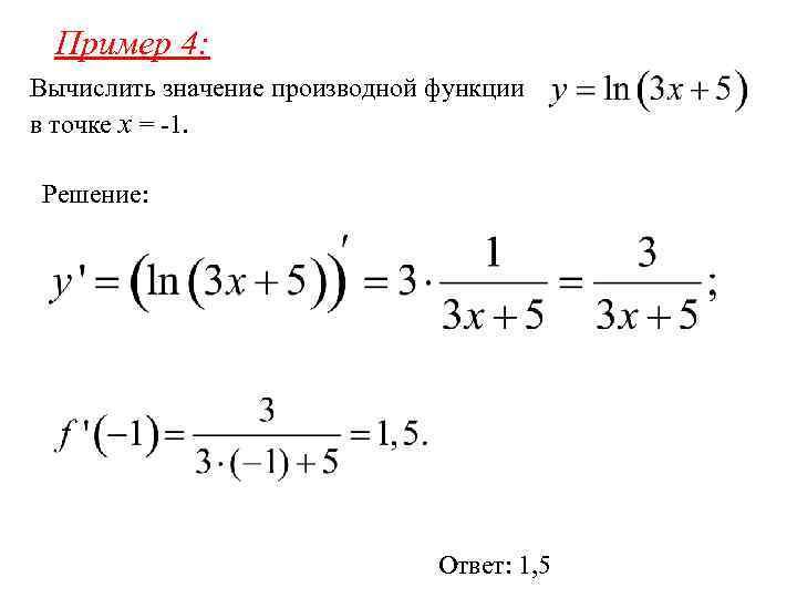 Пример 4: Вычислить значение производной функции в точке x = -1. Решение: Ответ: 1,