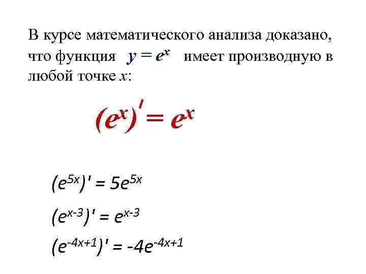 В курсе математического анализа доказано, что функция y = еx имеет производную в любой