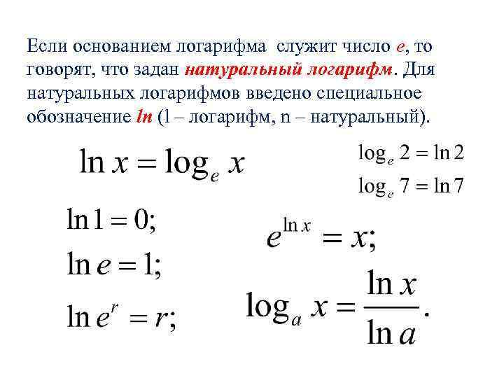 Если основанием логарифма служит число е, то говорят, что задан натуральный логарифм. Для натуральных