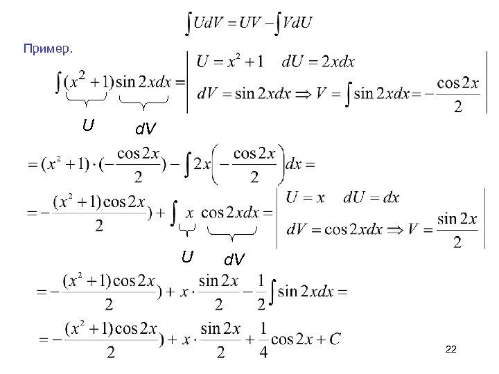 Интегралы решебник определённые