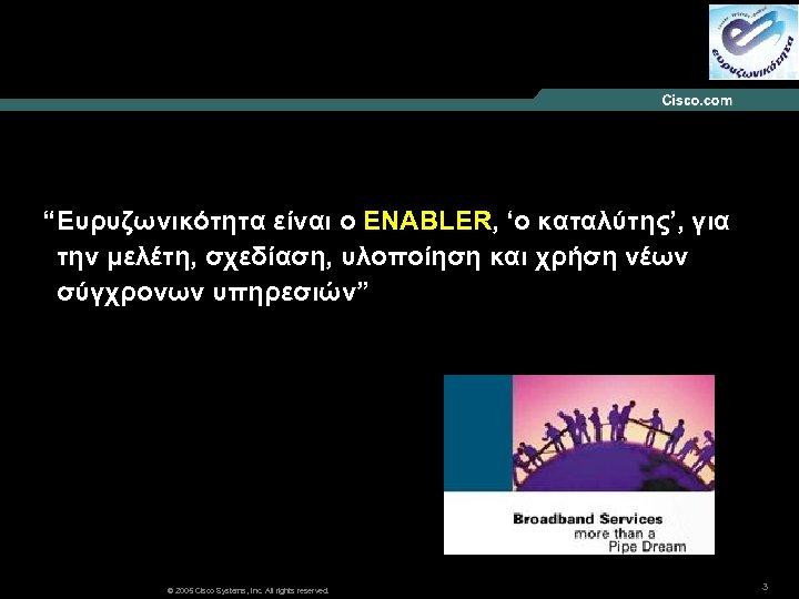 """""""Ευρυζωνικότητα είναι ο ENABLER, 'ο καταλύτης', για την μελέτη, σχεδίαση, υλοποίηση και χρήση νέων"""