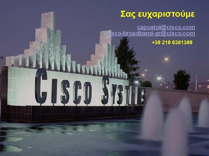 Σας ευχαριστούμε capostol@cisco. com cisco-broadband-gr@cisco. com +30 210 6381300 Presentation_ID © 2003 Cisco Systems,