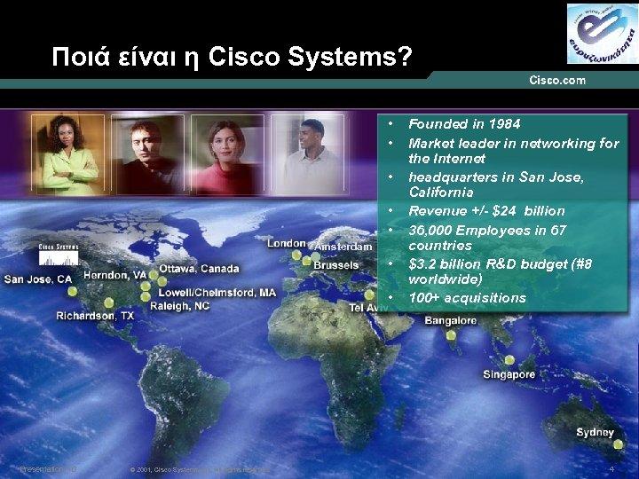 Ποιά είναι η Cisco Systems? • • Amsterdam • • Presentation_ID © 2001, Cisco