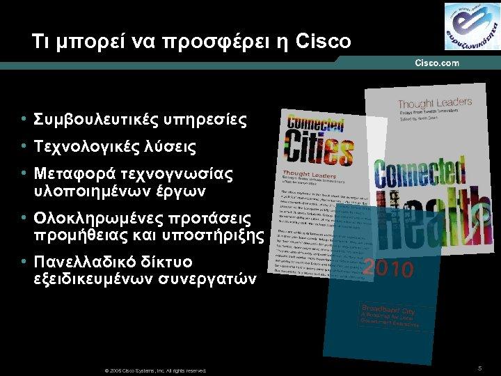 Τι μπορεί να προσφέρει η Cisco • Συμβουλευτικές υπηρεσίες • Τεχνολογικές λύσεις • Μεταφορά
