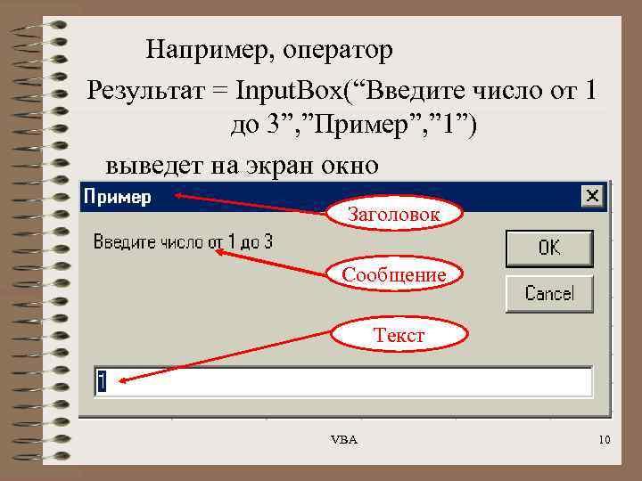 """Например, оператор Результат = Input. Box(""""Введите число от 1 до 3"""", """"Пример"""", """" 1"""")"""