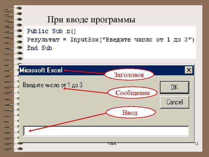 При вводе программы Заголовок Сообщение Ввод VBA 11