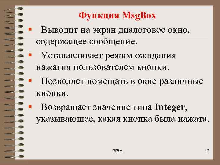 § § Функция Msg. Box Выводит на экран диалоговое окно, содержащее сообщение. Устанавливает режим