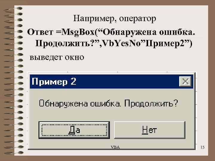 """Например, оператор Ответ =Msg. Box(""""Обнаружена ошибка. Продолжить? """", Vb. Yes. No""""Пример2"""") выведет окно VBA"""