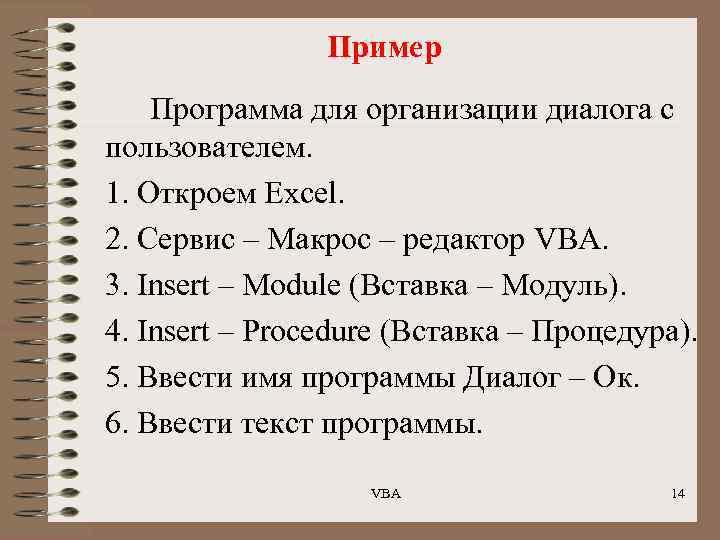 Пример Программа для организации диалога с пользователем. 1. Откроем Excel. 2. Сервис – Макрос