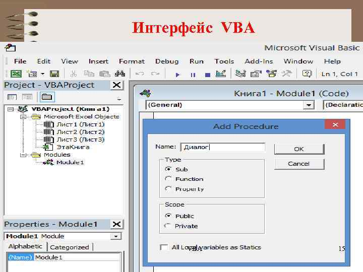 Интерфейс VBA 15