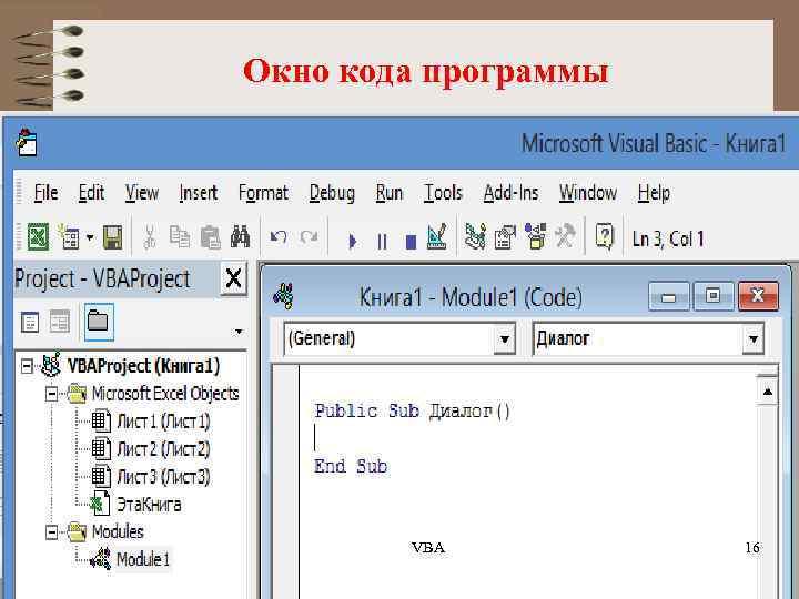 Окно кода программы VBA 16