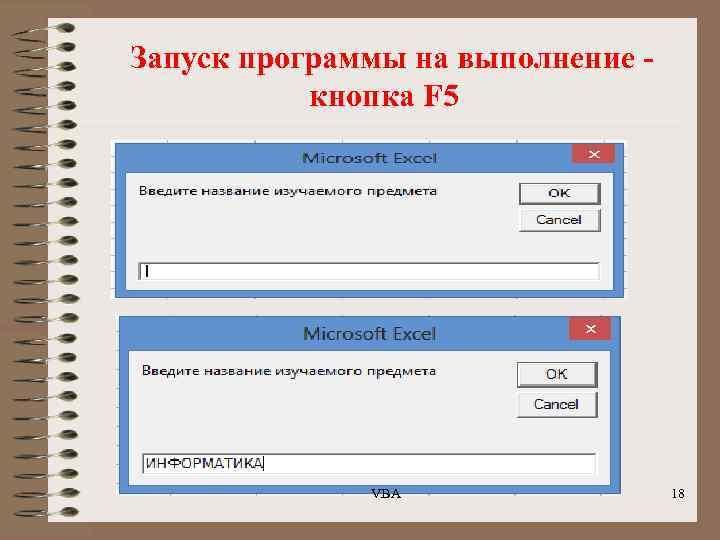 Запуск программы на выполнение кнопка F 5 VBA 18