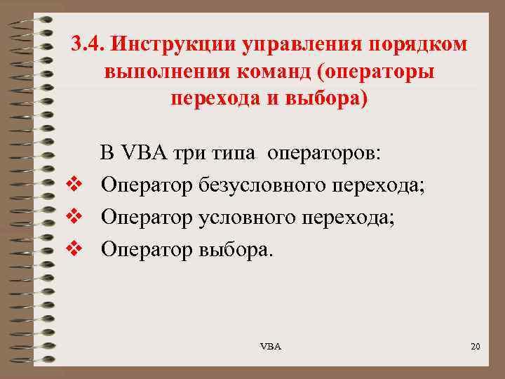 3. 4. Инструкции управления порядком выполнения команд (операторы перехода и выбора) В VBA три